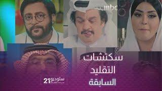 حبيب الحبيب وريم عبدلله وتقليد مبدع