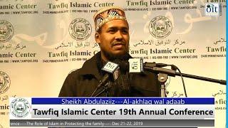 Tawfiq Islamic Center 19th Annual Conference --Dec 21st-22nd, 2019. Sheikh Abdulaziiz---Alakhlaq wal