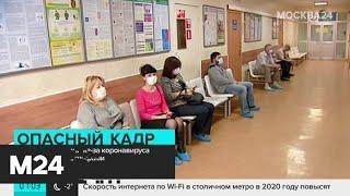 Московских врачей обязали фотографировать всех больных китайцев – СМИ - Москва 24