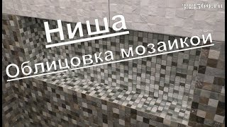 видео Мозаика своими руками: как сделать из плитки, бумаги, стекла, в ванной