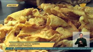 Казахские блюда оказались сложными для приготовления в США