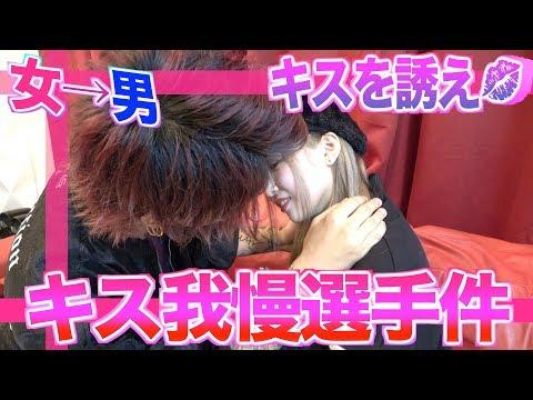"""【キスさせたら勝ち】女の誘惑に耐えろ""""キス我慢選手件""""!!!"""