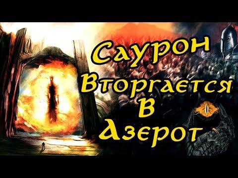Если бы Саурон вторгся в Азерот мира Варкрафт? | Альтернативная История