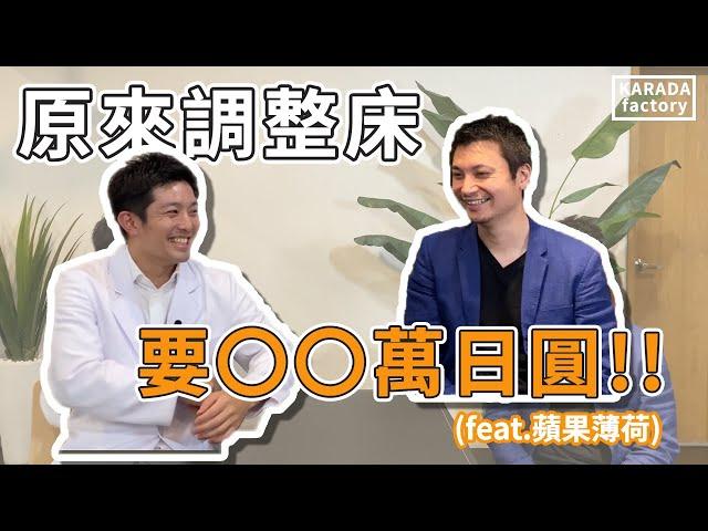 【訪談】從不同的角度來問問身體工場feat.蘋果薄荷的佐藤先生