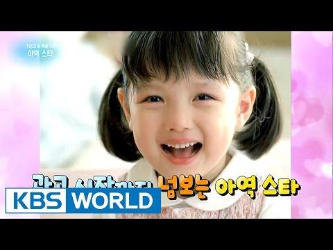 Child actors of 2017 : Kim YooJeong, Kim Saeron, etc [Entertainment Weekly / 2017.05.08]
