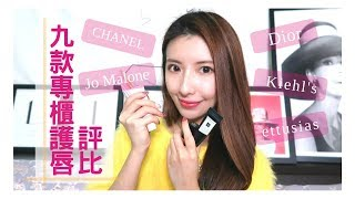 Lip Balm Collection|我的九款專櫃護唇膏/潤唇膏小評比/CHANEL/JO MALONE/DIOR/KIEHL'S/ETTUSAIS|Miss Lina H.