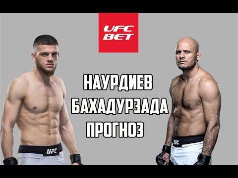 Исмаил Наурдиев - Сияр Бахадурзада / Прогноз к UFC Fight Night 160