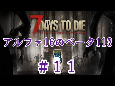 7 Days To Die アルファ16のベータ113 #11