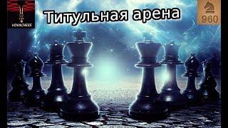 Титульная арена в шахматы Фишера Lichess (2+1)  23.02.2019