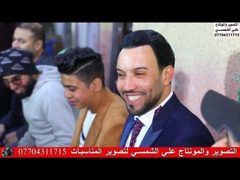 حفل زفاف علي السراي الذريه الصالحه حبيبي التصوير والمونتاج علي الشمسي للحجز 07704311715