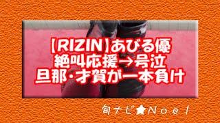 新格闘技イベント「RIZIN FIGHTING WORLD GRAN―...