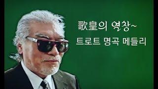 Na Hoon A 나훈아 34 歌皇의 열창 34 트로트 최고의 명곡 메들리
