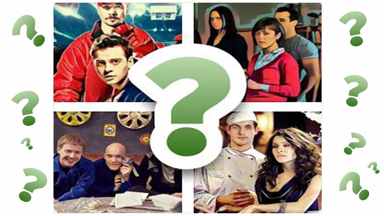 Отгадай сериал  Ответы к игре из ВКонтакте