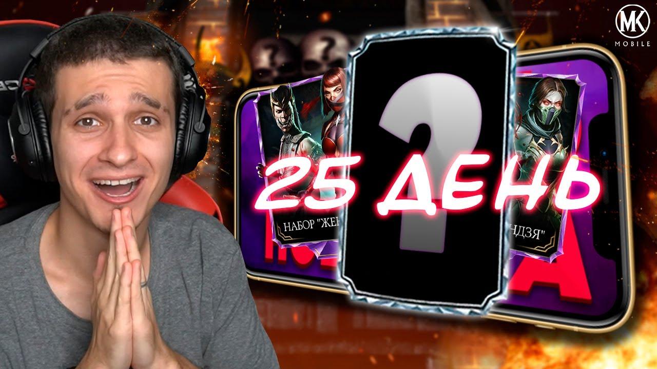 Download ПОСЛЕДНИЙ ШАНС НА АЛМАЗКУ В Mortal Kombat Mobile! ПУТЬ НОВИЧКА 2021 #25