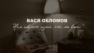 Вася Обломов - Нам говорят порой, что мы враги (музыкальное приглашение на концерты)
