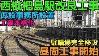 名鉄西枇杷島駅改良工事進捗状況2