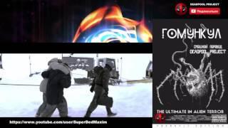 Образ Злого Деда Максима в фильме Гомункул \ The Thing (2016)