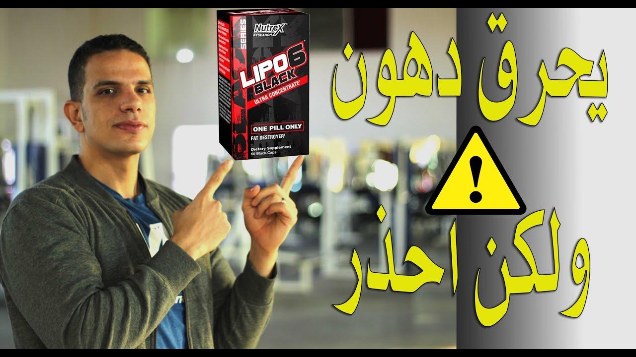 Download اقوي حوارق الدهون ولكن احذر  lipo 6 black