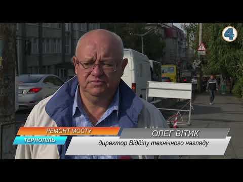TV-4: Пішохідну ділянку мосту біля технічного університету на вулиці Руська у Тернополі ремонтують