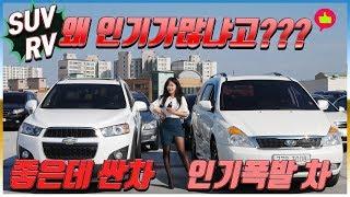 대한민국은 지금 SUV,RV차량시대 극강의 인기 800…