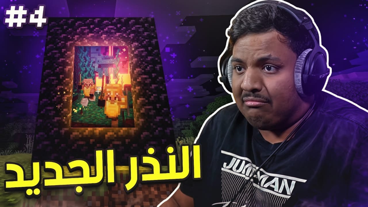 ماين كرافت رمضان : النذر الجديد ! | Minecraft #4