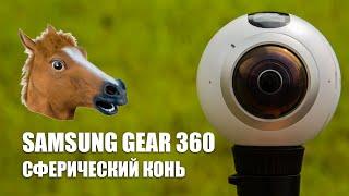 Обзор камеры Samsung Gear 360