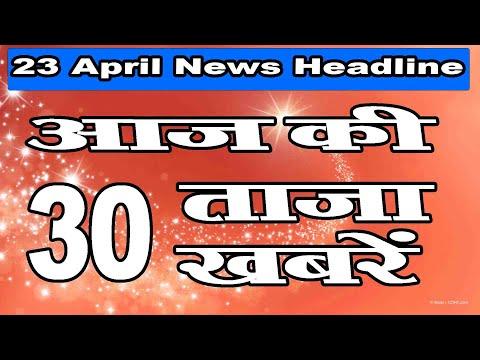 23 April Corona vaccine, आज की ताजा खबरे, lockdown news, kisan andolan, up chunav, bangal election.