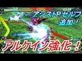 【EXVS2実況】強化されたアルケインが2000コストケルディム