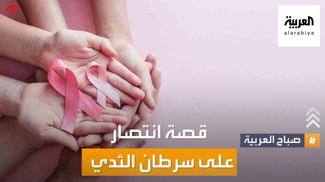 سرطان الثدي يصيب شقيقتين لبنانيتين .. ونجتا معاً!
