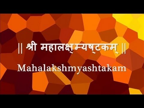 mahalakshmi ashtakam namastestu mahamaye with sanskrit lyrics