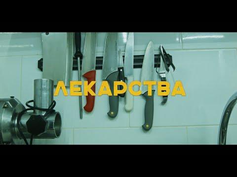 Сметана Band - Лекарства (Official Video)