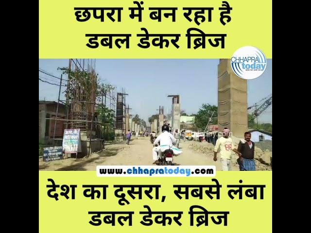 छपरा में बन रहा है देश का दूसरा, सबसे लंबा डबल डेकर ब्रिज | Chhapra Today
