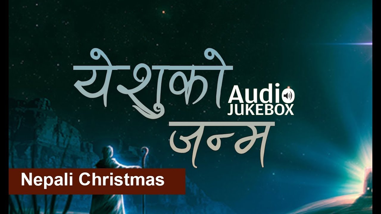 Yeshu Ko Janma Nepali Christmas Songs Jukebox 2017 New Songs