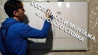 Особенности монтажа фанового стояка(В этом видео попробуем разобраться с фановым стояком и поймем, почему этому элементу вашего дома необходим..., 2014-03-10T11:24:52.000Z)