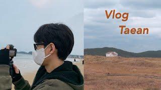 보리브라더 Vlog ㅣ 태안 1박2일 여행 브이로그 (…