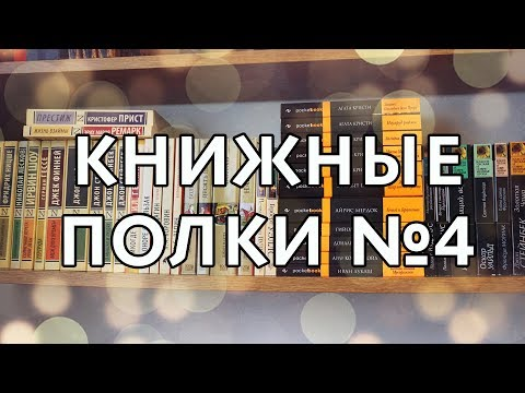 Книжные полки №4 (Эксклюзивная классика, Pocket Book, 100 главных книг и др.)