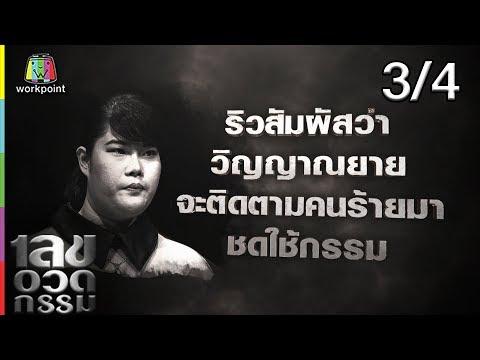 ดิว ภัทรพล - วันที่ 11 Jul 2019 Part 3/4