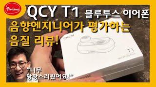 음향엔지니어가 평가하는 리뷰 - QCY T1 블루투스 이어폰 (엔지니어기준/김도헌교수)