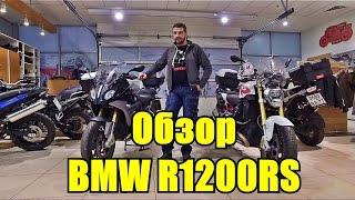 Огляд мотоцикла BMW R1200RS