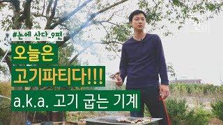 [리얼 농촌 버라이어티] 오늘은 고기파티다!!!(고기 …