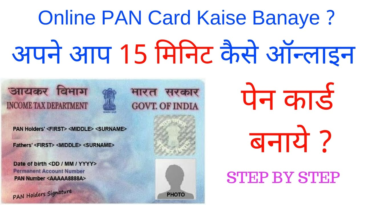 Apply for a New PAN Card. This form should be used only if the applicant is an individual resident Indian citizen and has never applied for a Permanent Account Number (PAN) or does not have PAN allotted to him / her. Apply Now. Fill Application. Fill an online application form for a New PAN Card.