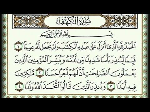 سورة الكهف كاملة بصوت السديس استمع واقرأ معه surah alkahf abdulrahman alsudes