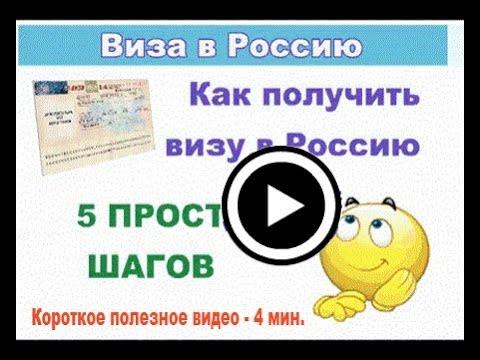 Виза в Россию.