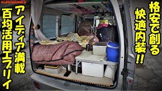 車中泊エブリイに乗り換え!100均活用アイディアとイレクターベッドが凄かった!