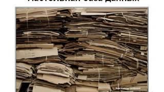 урок 24 Понятие базы данных  Назначение СУБД