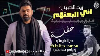 زيد الحبيب - اني البعتهم - حفلة مع مايسترو حناطة ( حصريا 2020 ) | Zaid Alhabeb - Ani Albiaathm