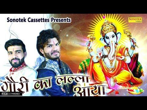 Gouri Ka Lalla Aaya | Raja Daheriya, Abhishek Mehra | Ganpati Vandana | Ganesh Vandana 2018