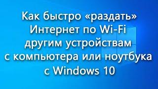 Как сделать из компьютера или ноутбука мобильную точку доступа (Wi-Fi) в Windows 10