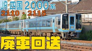 【JR四国 2000系 2110・2115廃車回送 2020.9.28】