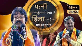 पत्नी क्या है ? हिला दिया इस कवि ने || Rajendra Vishwakarma